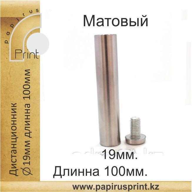 Дистанционный держатель 19х100 мм. Матовый