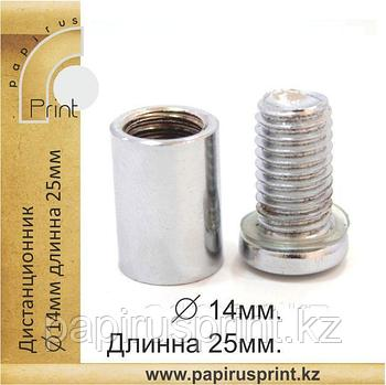 Дистанционный держатель 14х25 мм. металл