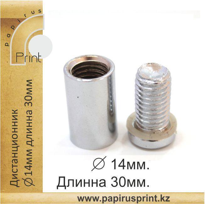 Дистанционный держатель 14х30 мм. металл