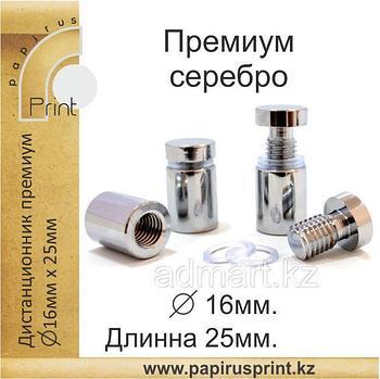 Дистанционный держатель премиум (серебро) 16х25 мм