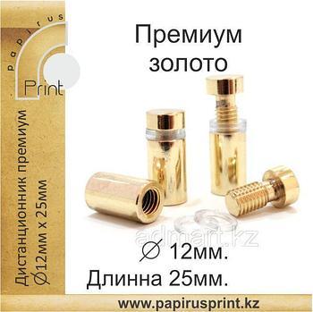 Дистанционный держатель премиум (золото) 16х25 мм