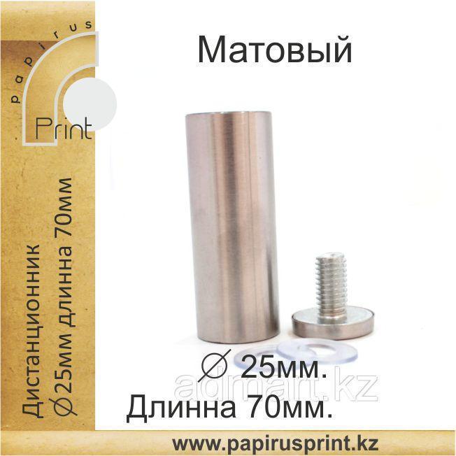 Дистанционный держатель 25х70 мм. Матовый
