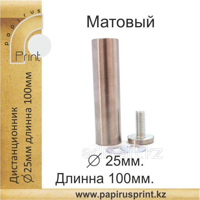 Дистанционный держатель 25х100 мм. Матовый
