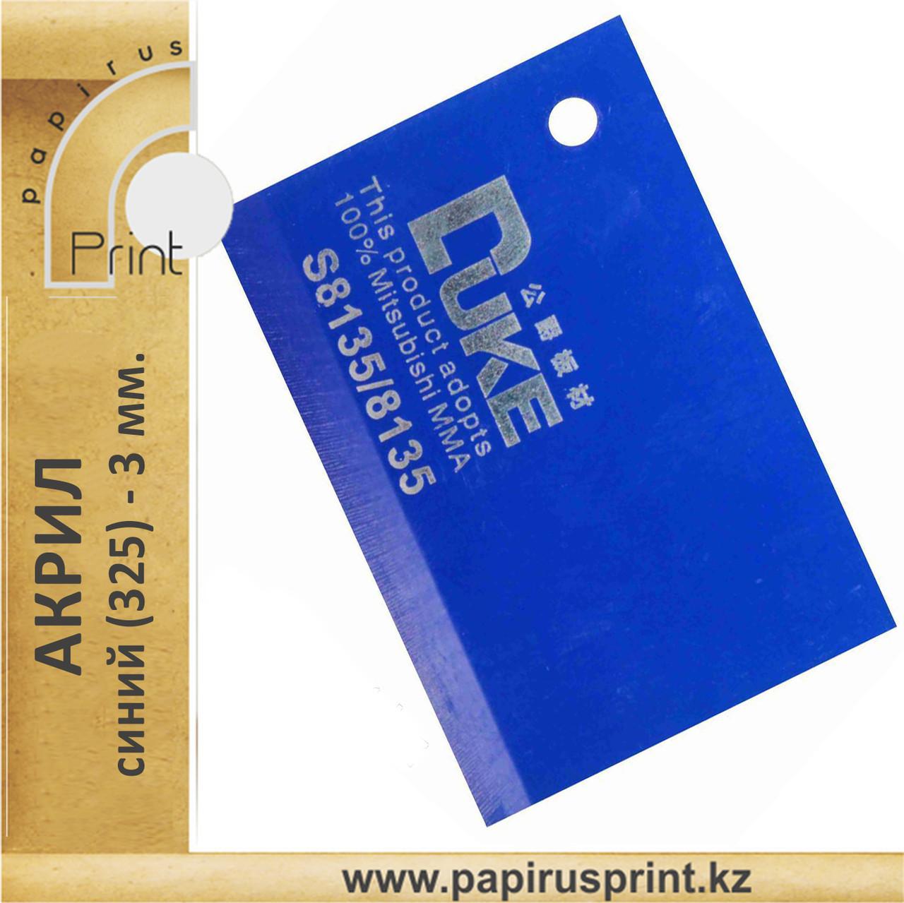 Синий акрил 3 мм №325 1.26 х 2.48 мм