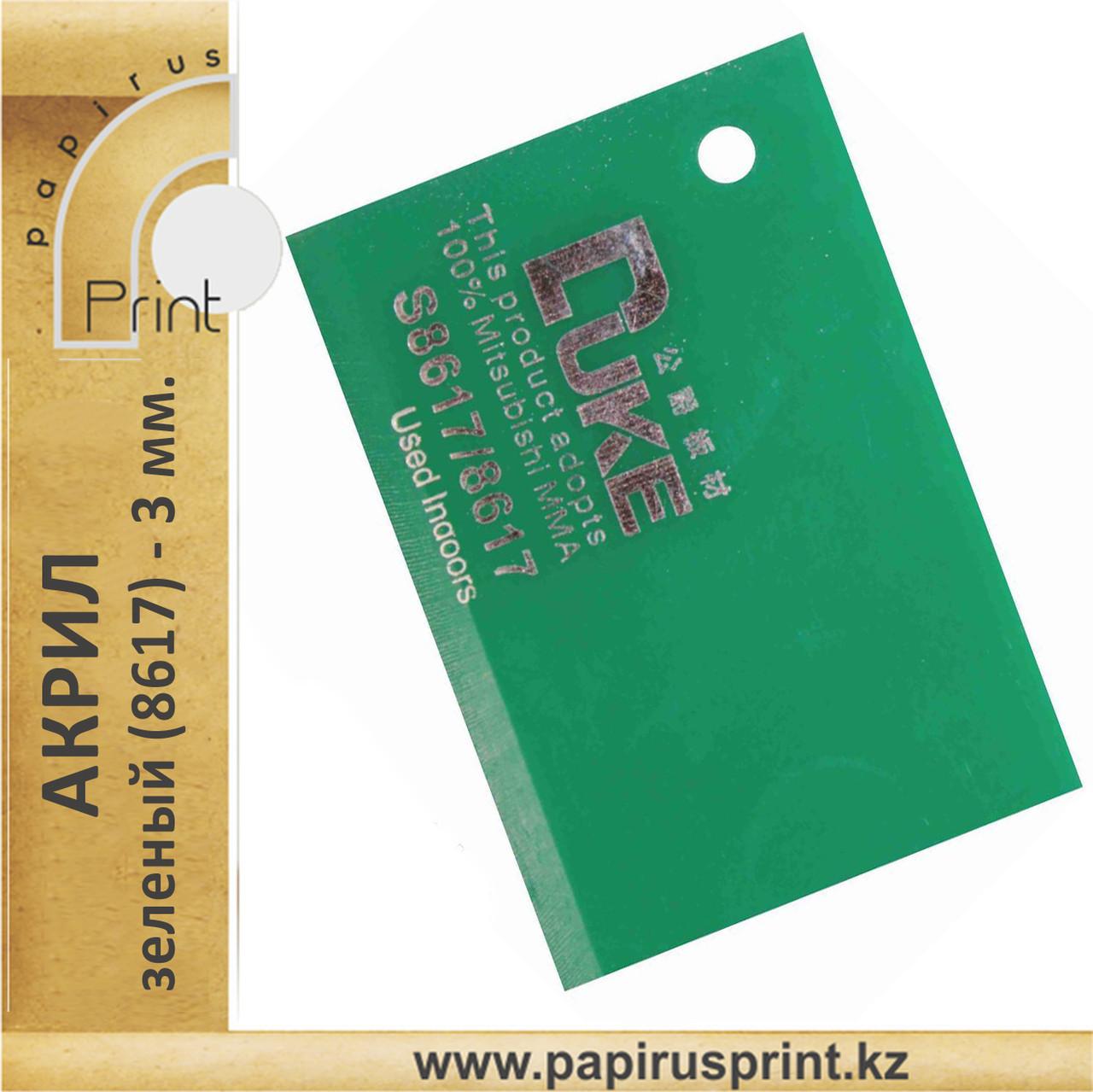 Зеленый акрил 3 мм №8617 1.26 х 2.48 мм