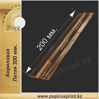 Акриловая петля 200 мм.