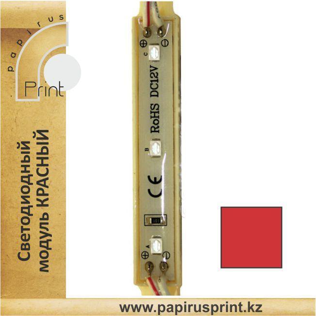 Светодиодный модуль FT1266R3SMD2835 (IP67) 0,36W,  КРАСНЫЙ
