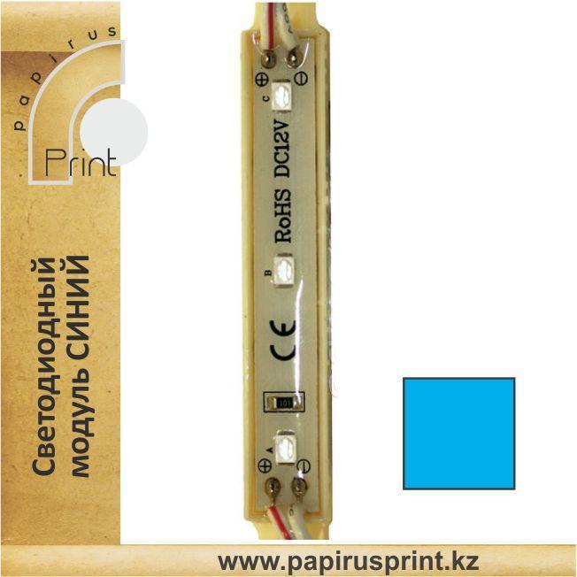 Светодиодный модуль FT1266B3SMD2835 (IP67) 0,36W, СИНИЙ