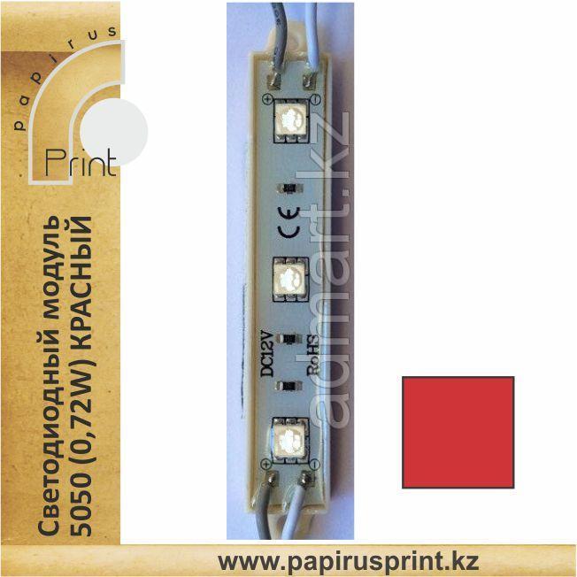 Светодиодный модуль FT1275R3SMD5050 (IP67) 0,72W, КРАСНЫЙ