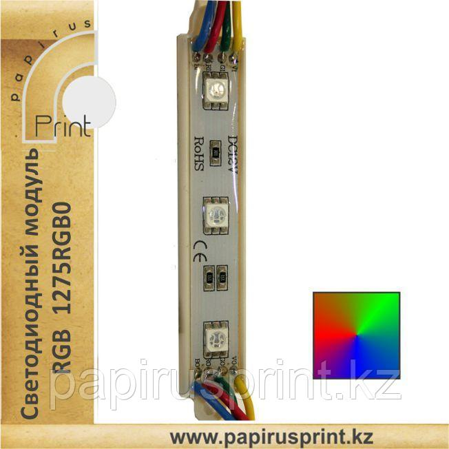 Светодиодный модуль FT1275RGB3SMD5050 (IP67) 0,72W, ЦВЕТ - RGB (ПОЛНОЦВЕТ)