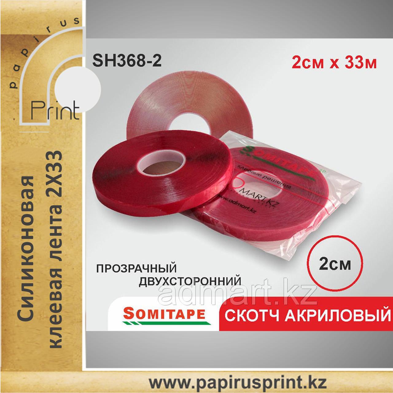Силиконовый скотч на основе акрила 2Х33 прозрачный