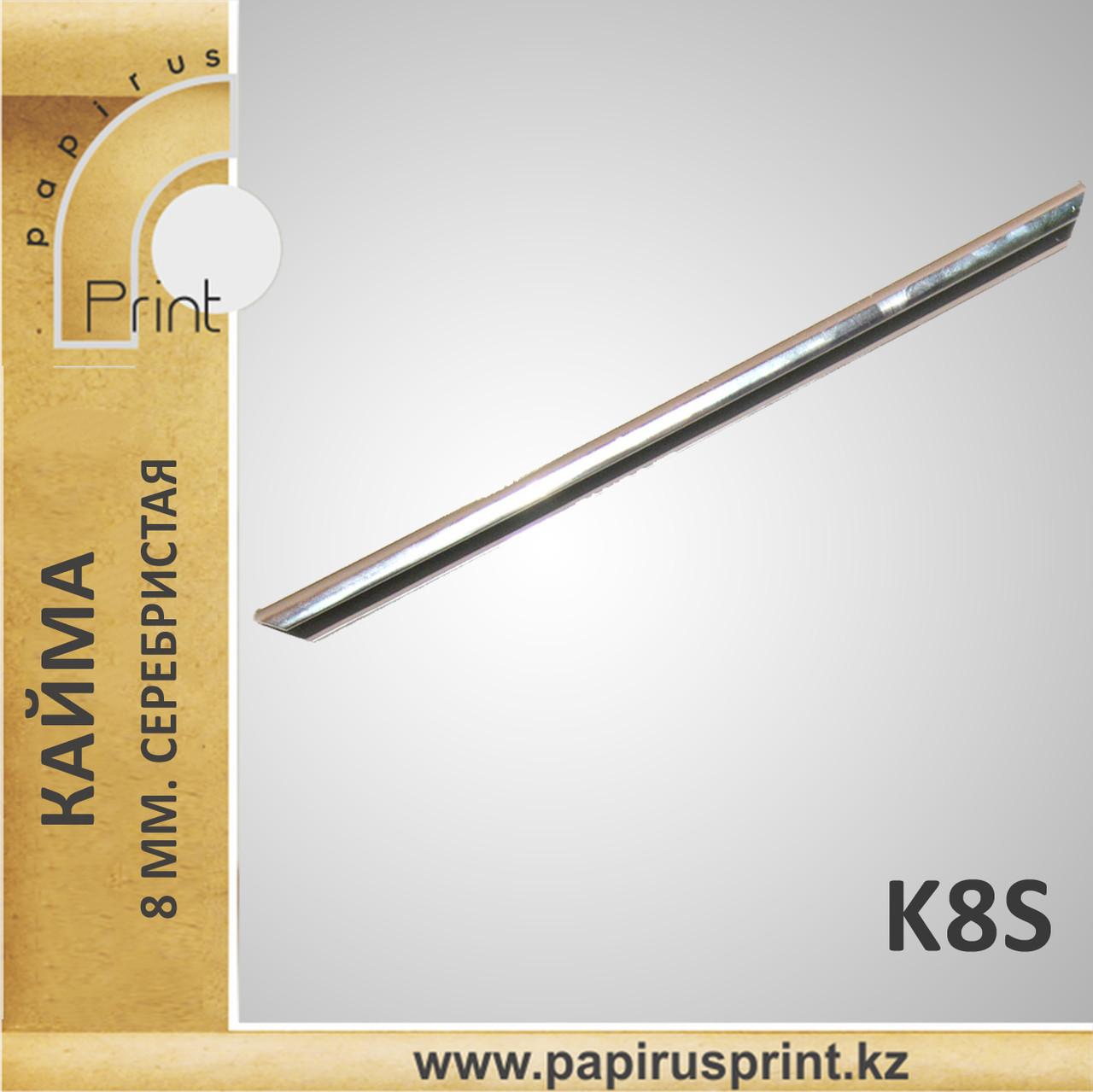 Кайма 8 мм серебристая 2.4 м.