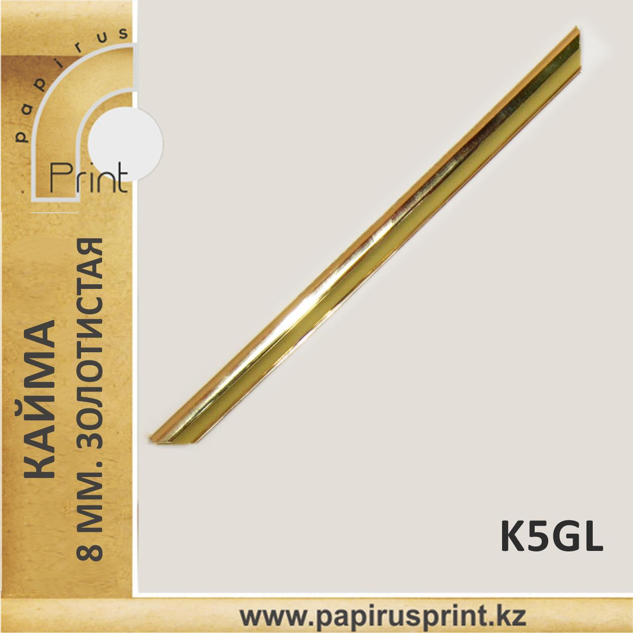 Кайма 8 мм золотая 2.4 м.