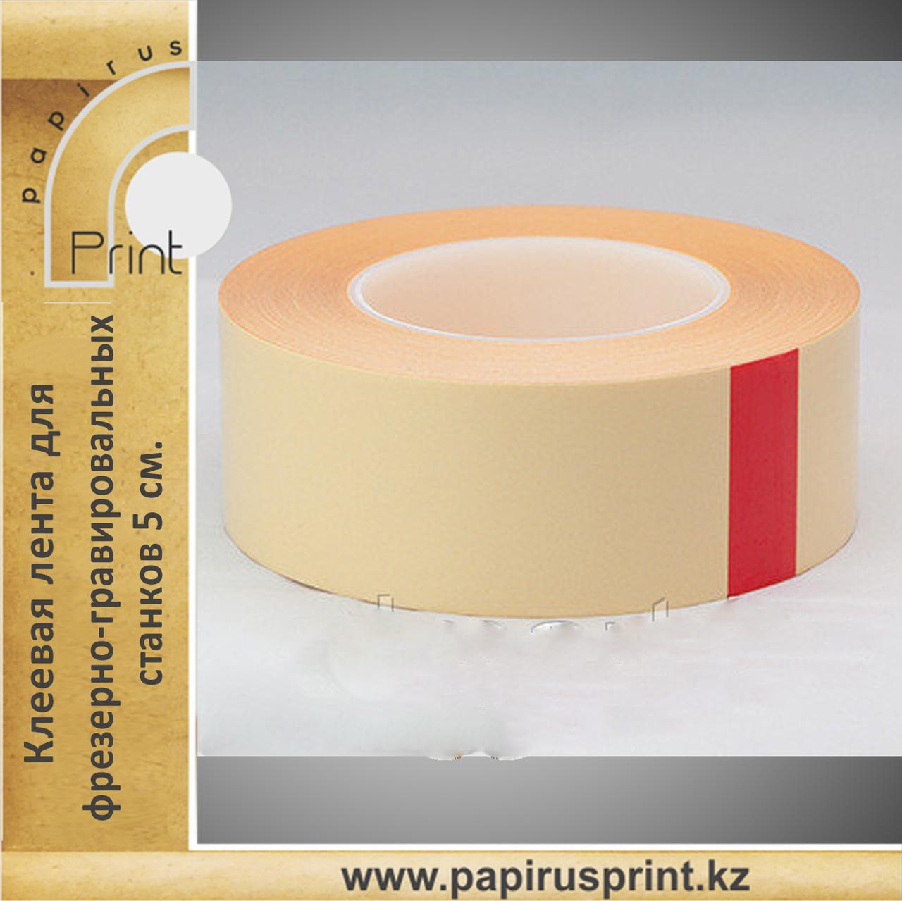 Клеевая лента для фрезерно-гравировальных станков 5 см
