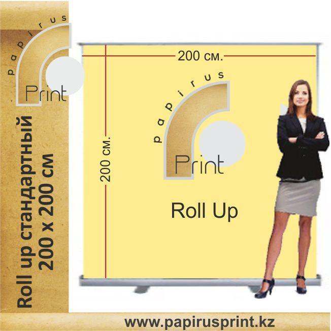 Roll Up 200 см. Х 200 см. Стандартный