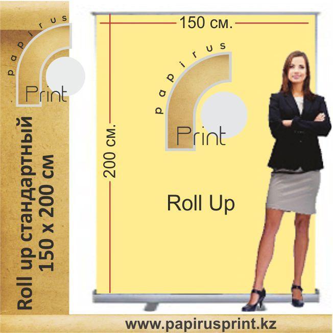 Roll Up 150 см. Х 200 см. Стандартный