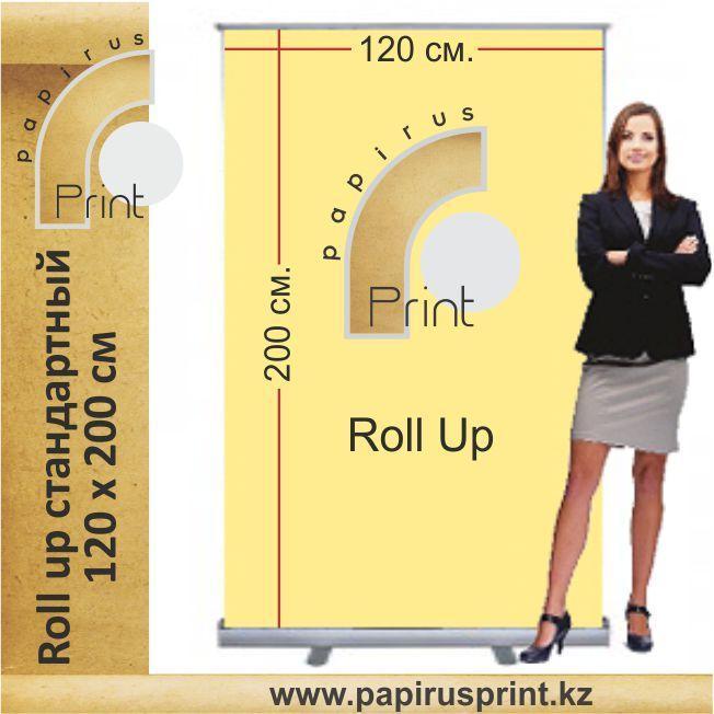 Roll Up 120 см. Х 200 см. Стандартный