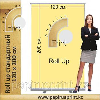 Roll Up120 см. Х 200 см. Стандартный