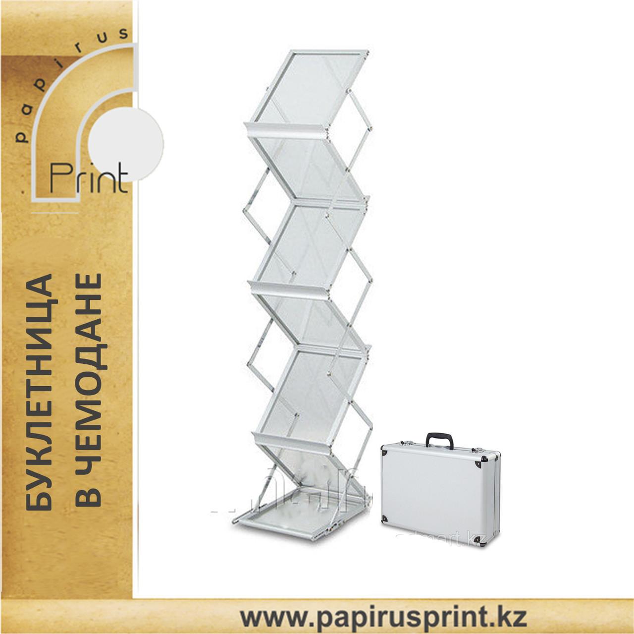 Буклетница напольная в чемодане (сборная)