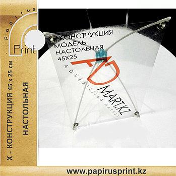 Настольная X-Конструкция / 45 х 25 см