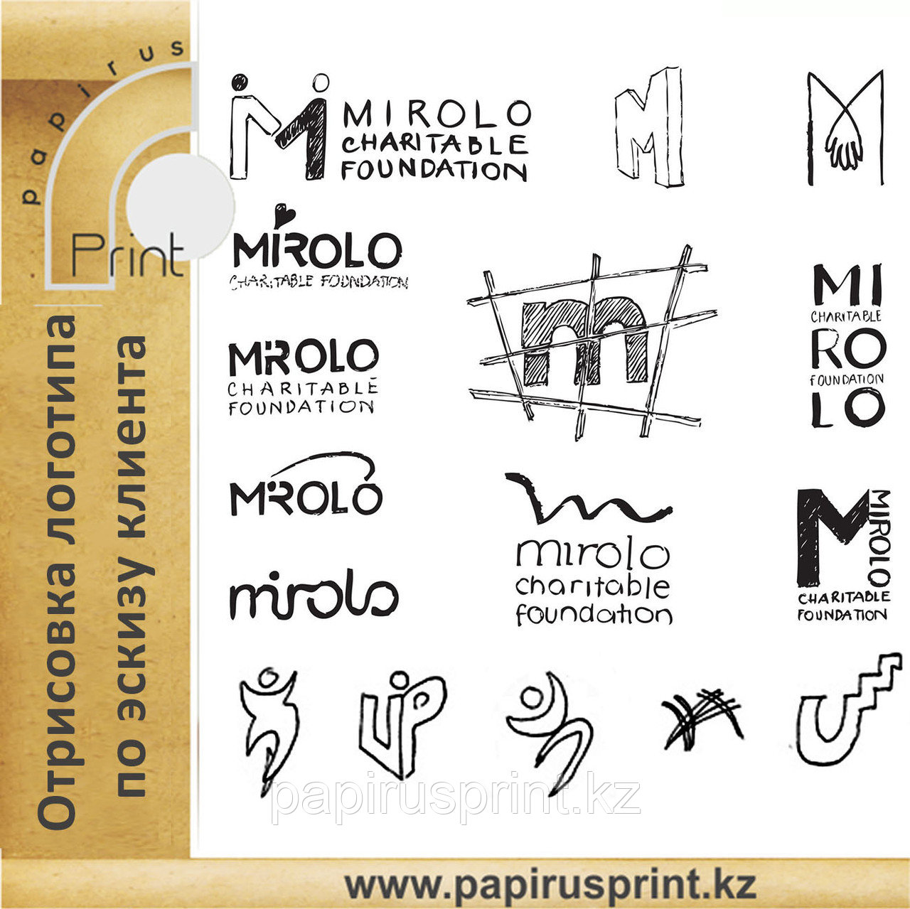 Логотип по эскизу или зарисовке клиента