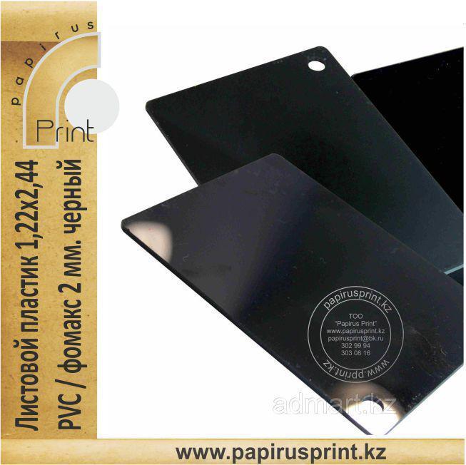 Черный, жесткий листовой PVC пластик (2 мм) 1,22м x 2,44м
