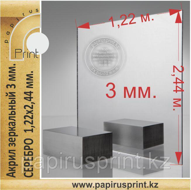 "Зеркальный акрил ""Серебро"" 3 мм / 1.22 х 2.44 мм"