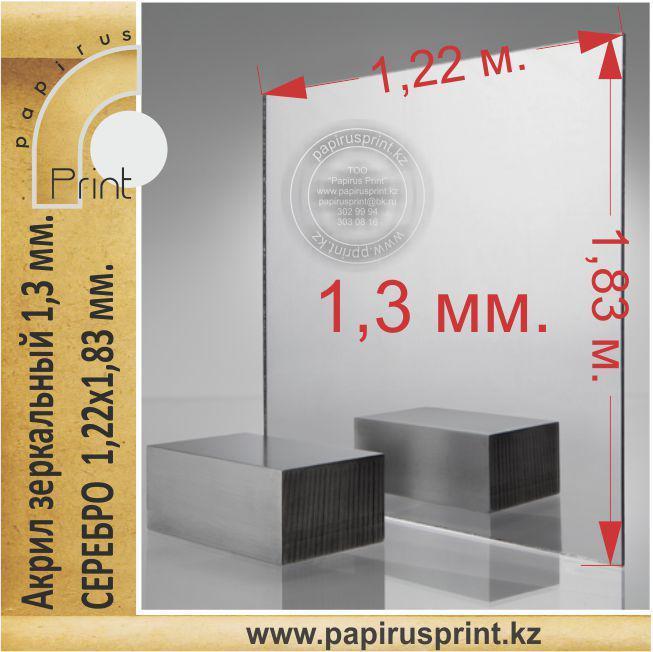 "Зеркальный акрил ""Серебро"" 1,3 мм / 1.22 х 1.83 мм 2-х стороннее"