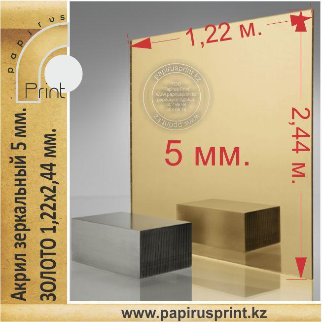 """Зеркальный акрил """"Золото"""" 5 мм / 1.22 х 2.44 мм"""