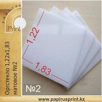 Оргстекло матовое (№2) 1,22 х 1,83м