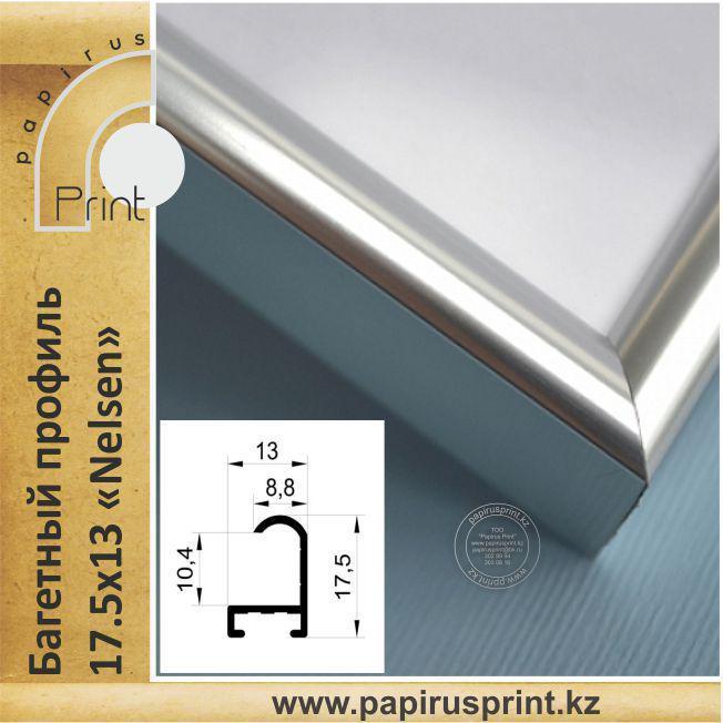 Багетный профиль алюминиевый паз 10 мм