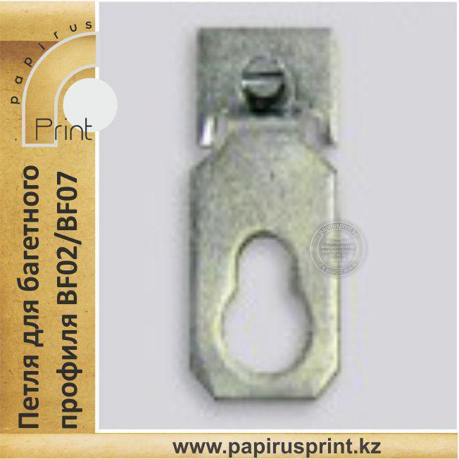 Петля для багетного профиля BF02/BF07