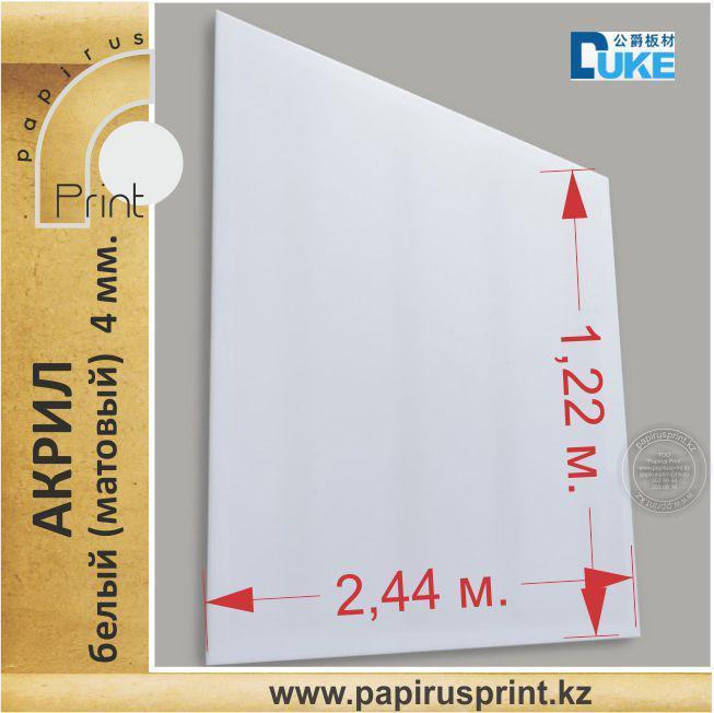 Акрил белый (матовый) 4 мм / 1.22 х 2.44 мм