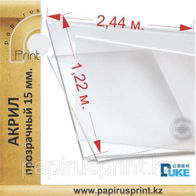 Акрил (прозрачный) 15 мм / 1.22 х 2.44 мм