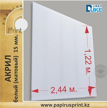 Акрил белый (матовый) 15 мм / 1.22 х 2.44 мм