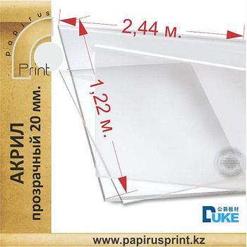 Акрил (прозрачный) 20 мм / 1.22 х 2.44 мм