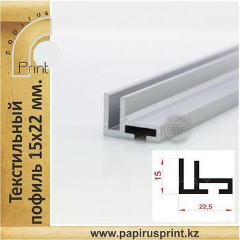 Текстильный профиль 15х22 мм.