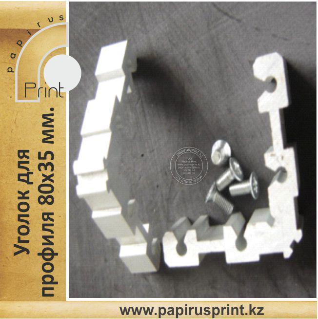 Уголок для текстильного профиля KS80