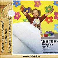 Печать на виниловой самоклеющейся пленке BUBBLE FREE 140 гр.