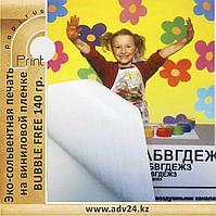 Эко-сольвентная печать на виниловой самоклеющейся пленке BUBBLE FREE 140 гр.