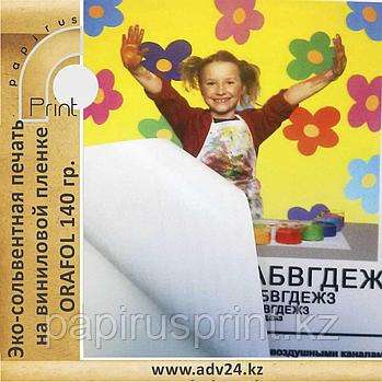 Эко-сольвентная печать на виниловой самоклеящейся пленке ORAFOL 140 гр.