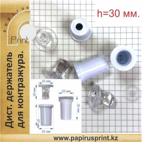 Дист. держатели для контражура 30 мм.