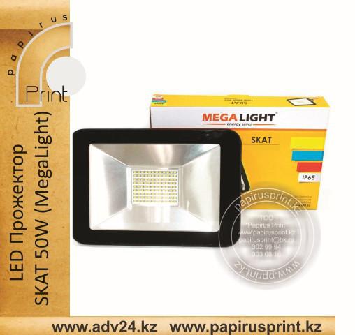 LED Прожектор SKAT 50W (MegaLight)