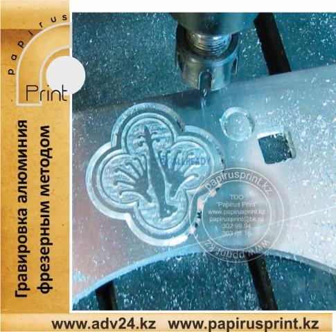 Гравировка алюминия фрезерным методом