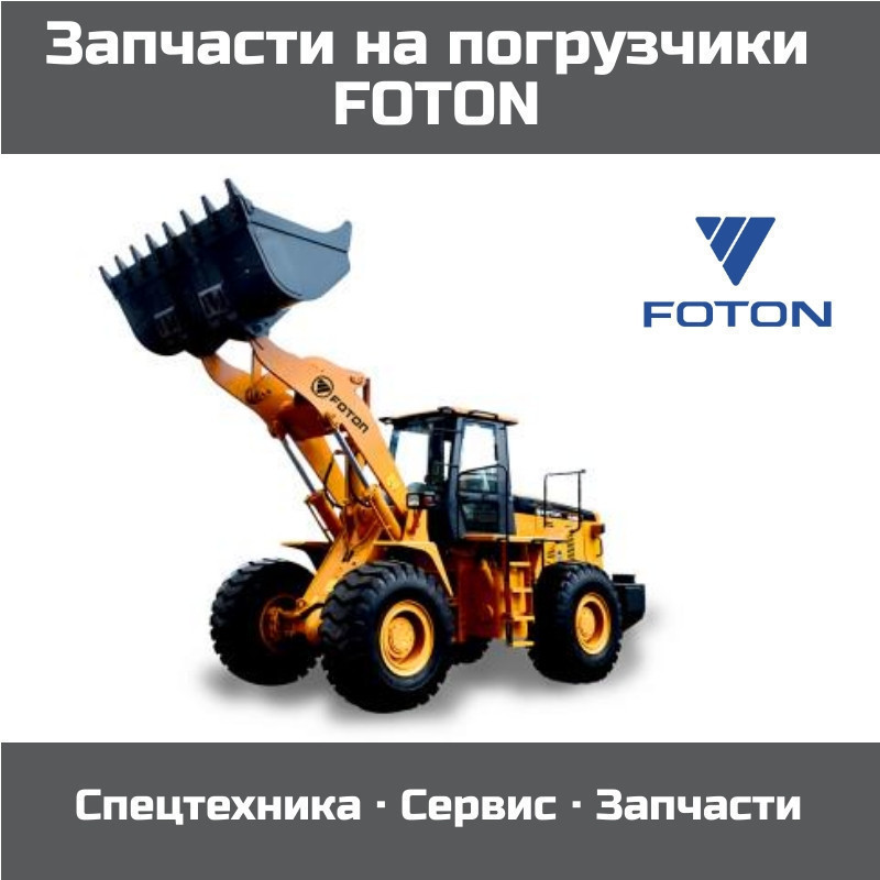 Водяная помпа насос для погрузчика Foton FL935E Yuchai YC6B125, YC6108G