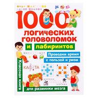 '1000 логических головоломок и лабиринтов', Дмитриева В. Г.