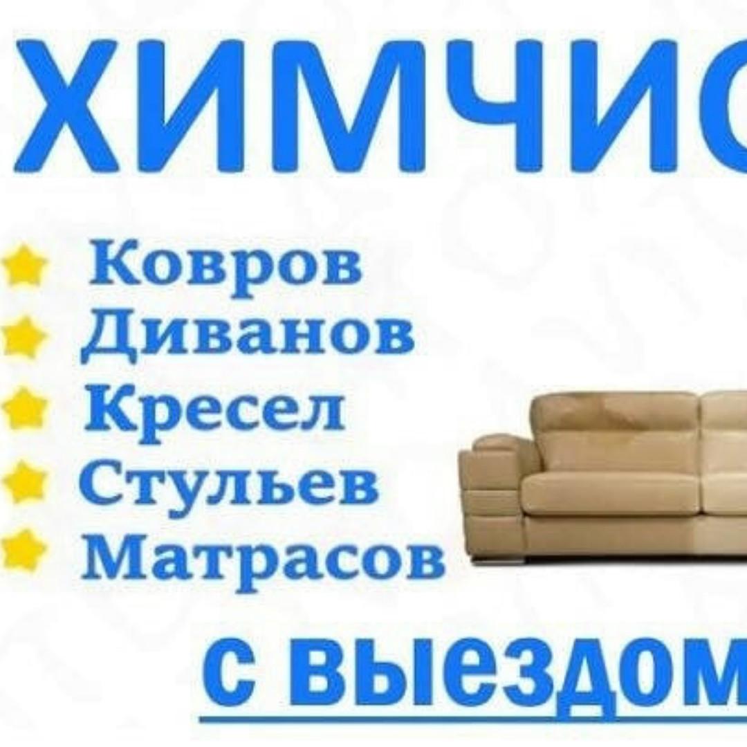 Чистка обивки мягкой мебели и матрасов