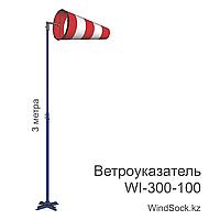Ветроуказатель с мачтой WI-300-100