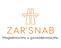 KОМПАНИЯ «ZAR'SNAB»