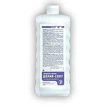Делия септ 1 л (Мыло жидкое кожный антисептик)